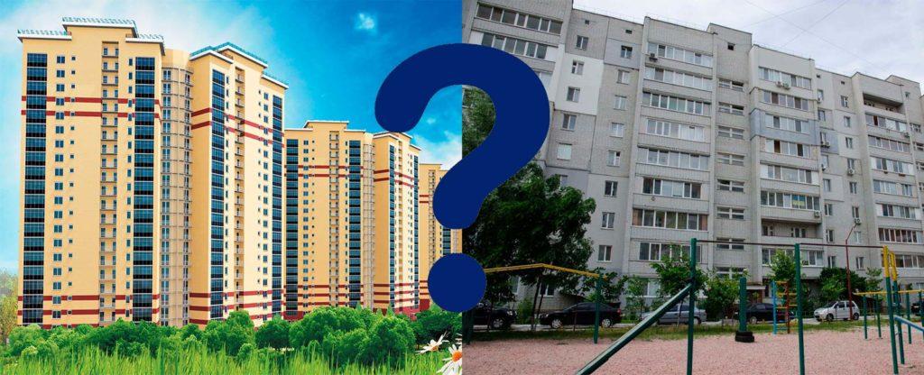 первичный или вторичный рынок недвижимости