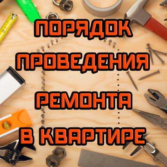 последовательность ремонтных работ в квартире