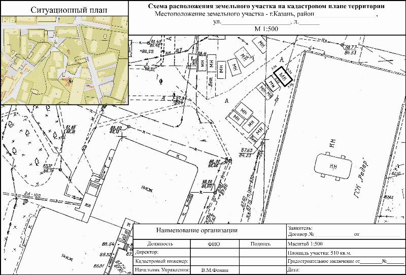 Как получить кадастровый план территории