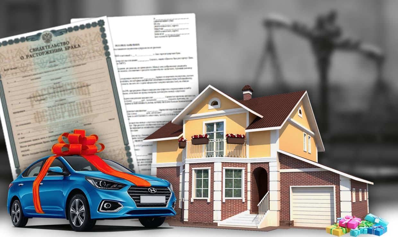 Раздел подаренного имущества при разводе
