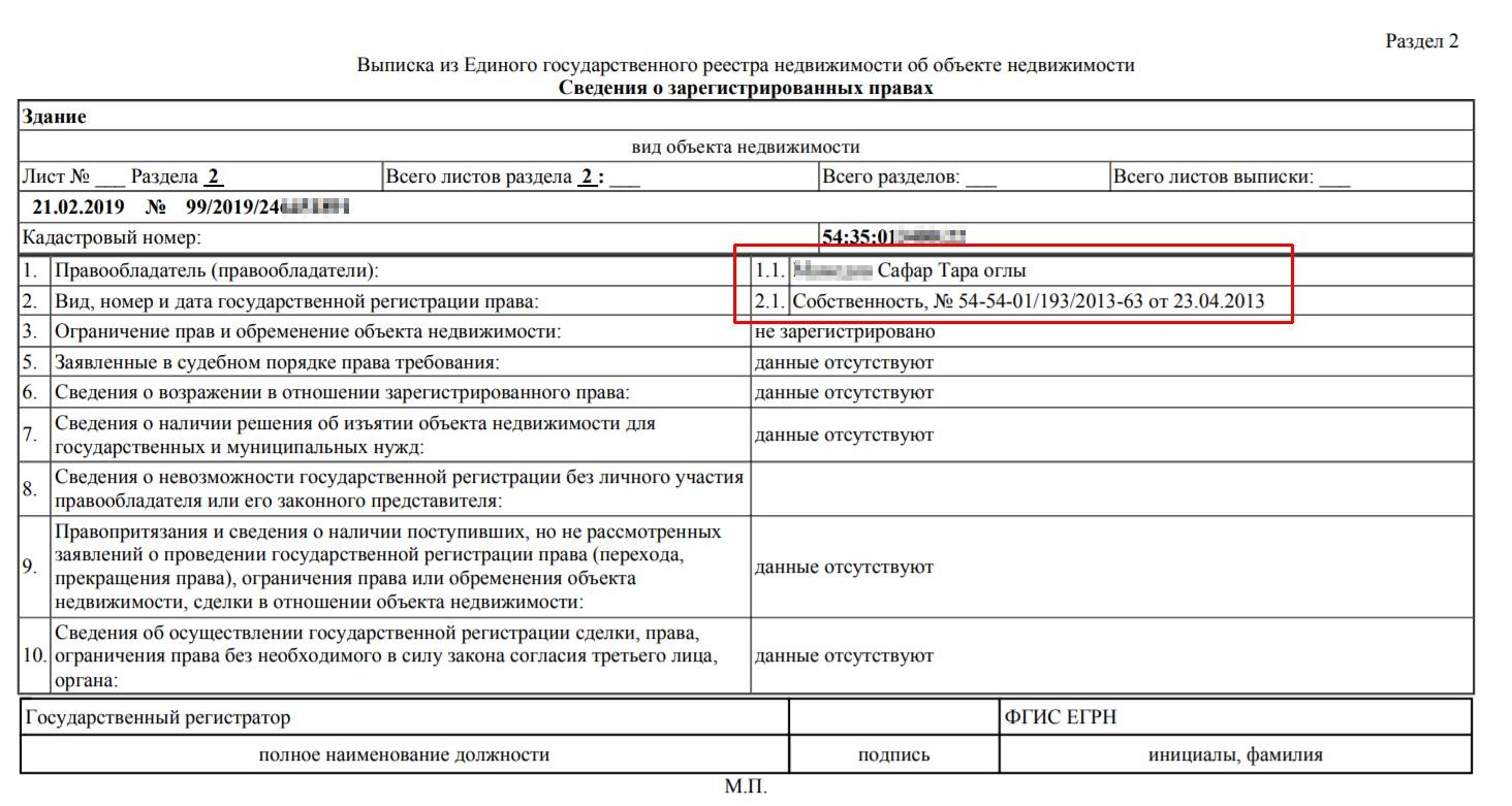 В выписке ЕГРН отсутствуют данные о правообладателе