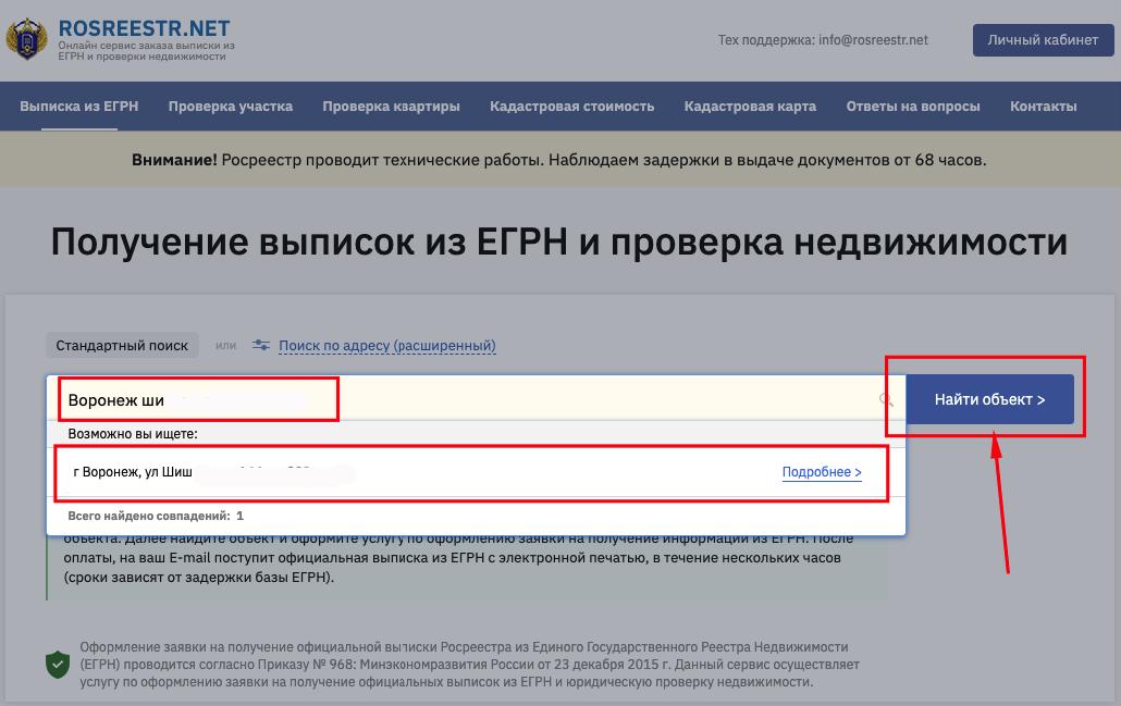Выписка из ЕГРН как ее получить онлайн на сайте Росреестра