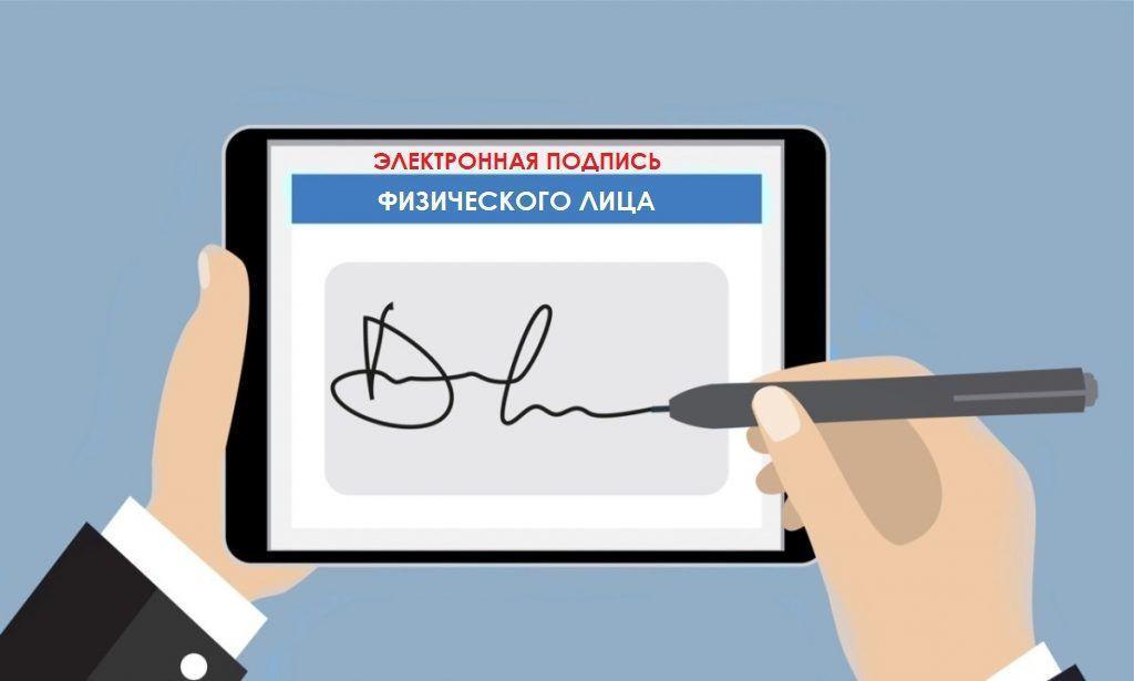 Электронная подпись для физических лиц