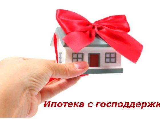 Ипотека с господдержкой как оформить