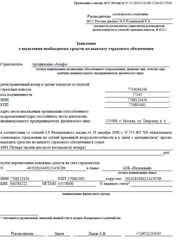 Какие документы нужно предоставить в ФСС для возмещения больничного