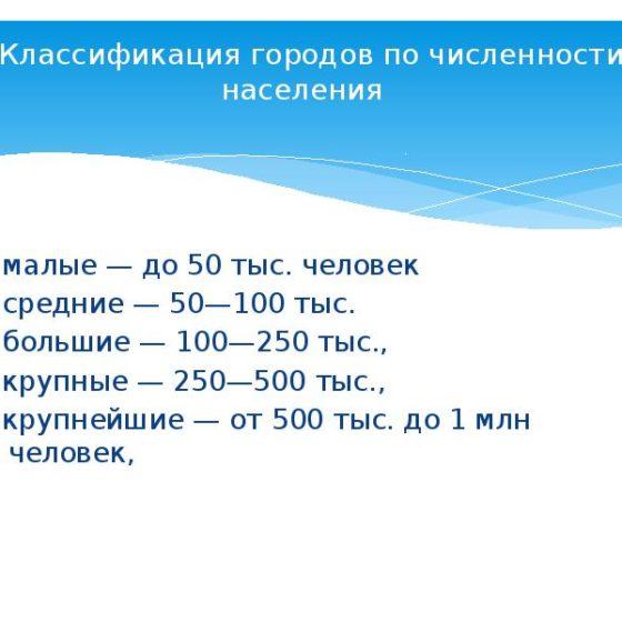 Классификация населенных мест