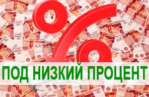 Кредиты наличными под низкий процент в Москве