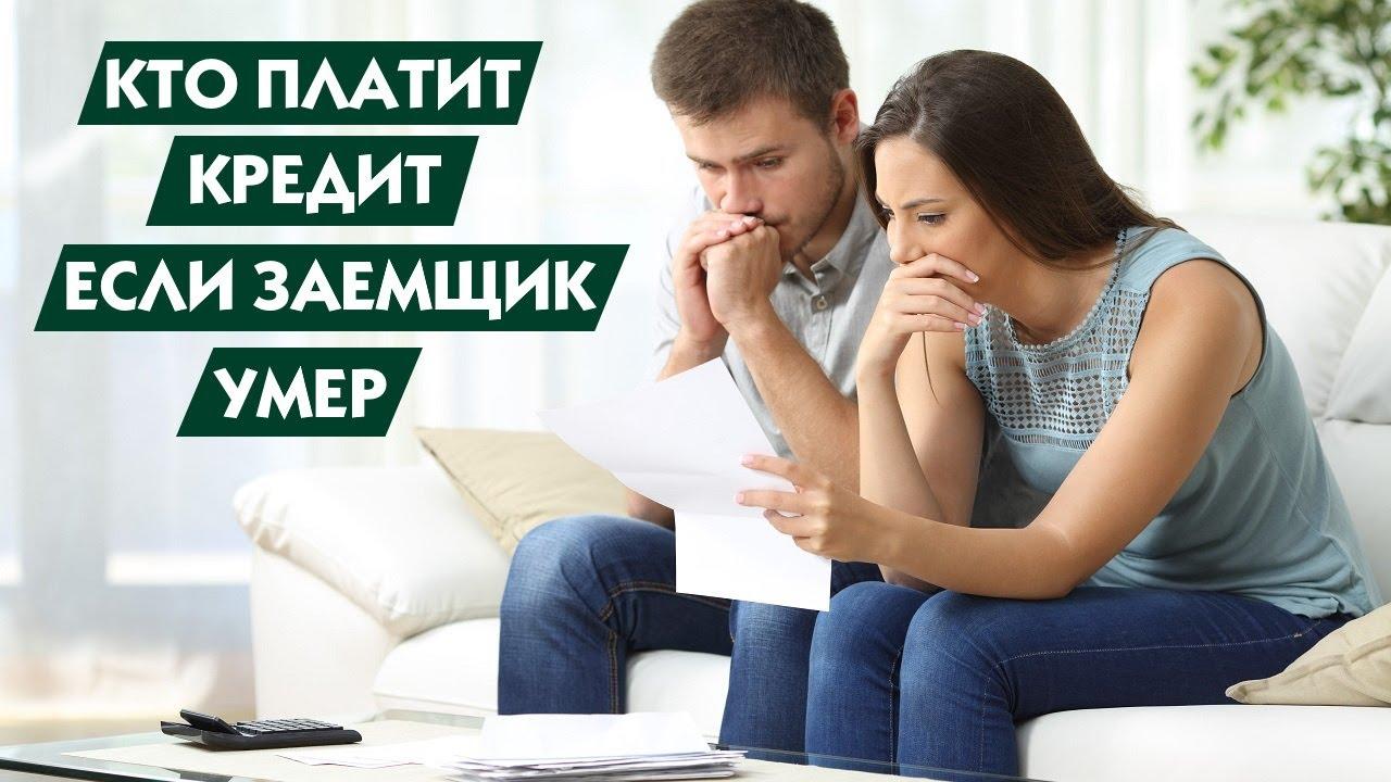 Кто выплачивает потребительский кредит после смерти заемщика