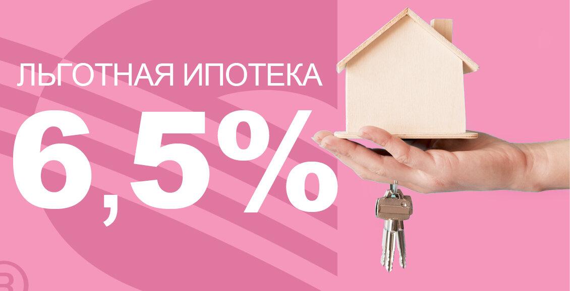 Льготная ипотека под 6,5%