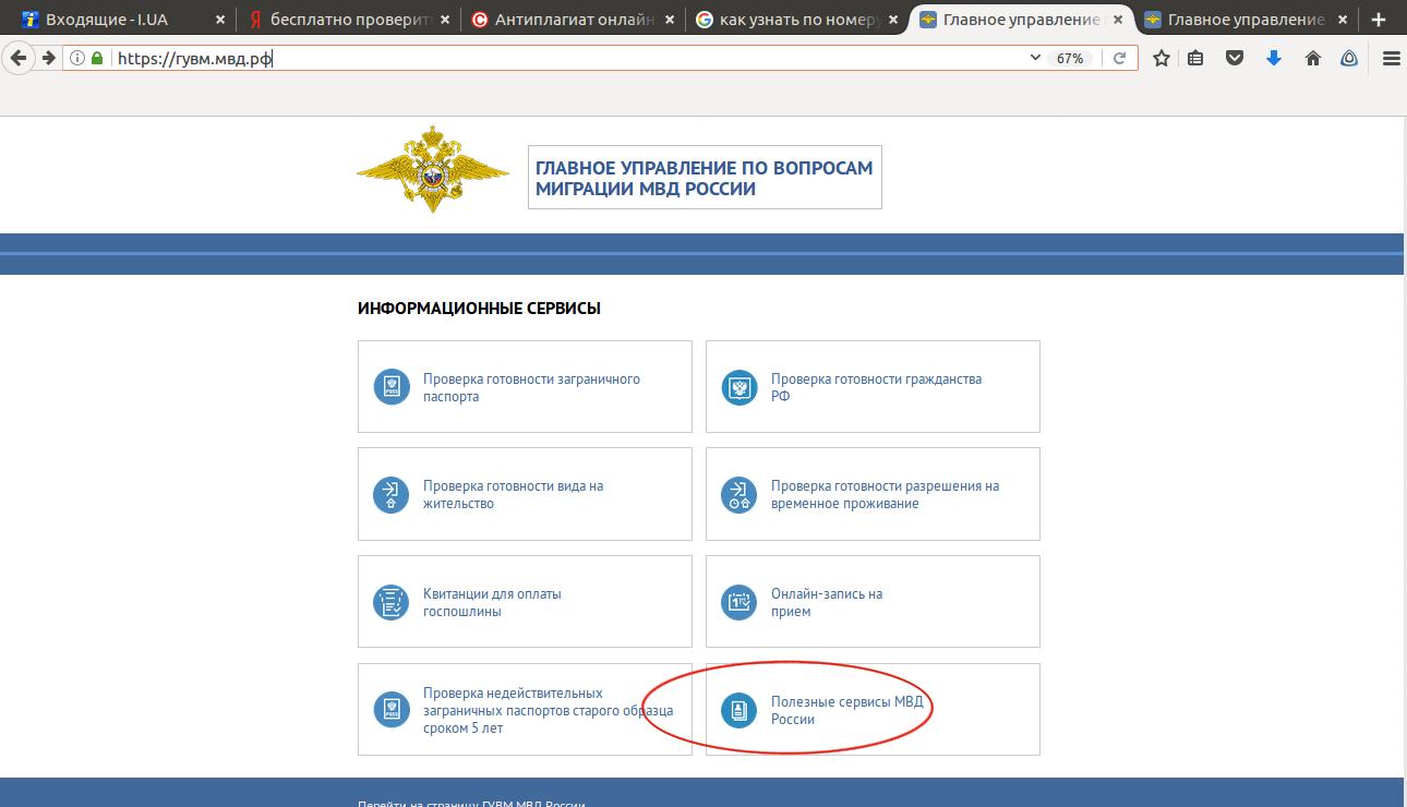 паспорт не проходит проверку мвд