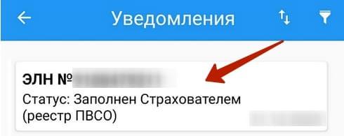 Заполнен Страхователем реестр ПВСО