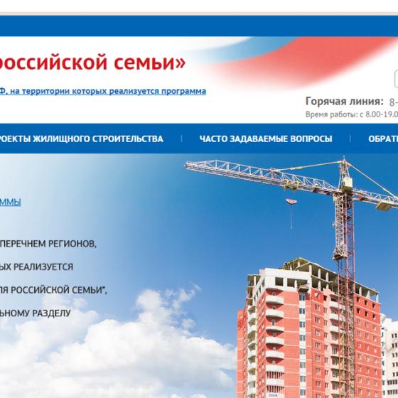 Жилье для российской семьи условия программы